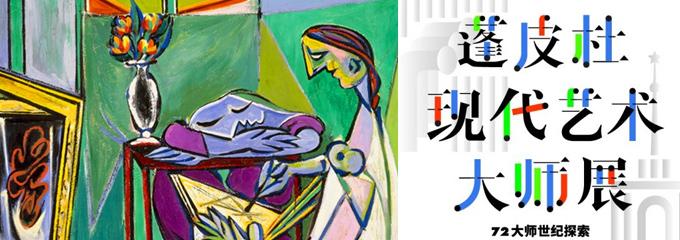 蓬皮杜现代艺术大师展