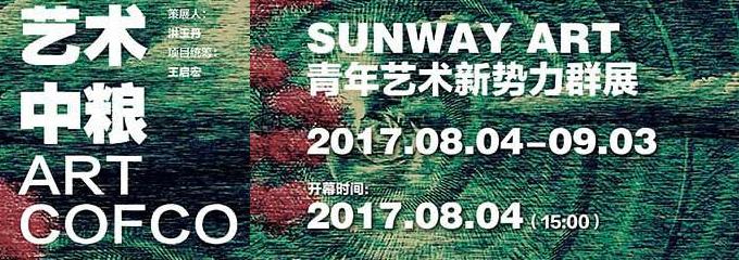 SUNWAY ART青年艺术新势力群展