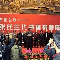拨开历史的尘埃--新安张氏三代书画捐赠展发言