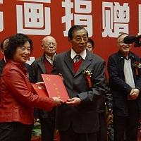 省博物馆三代捐赠展黄院长授予三代130幅书画收藏证