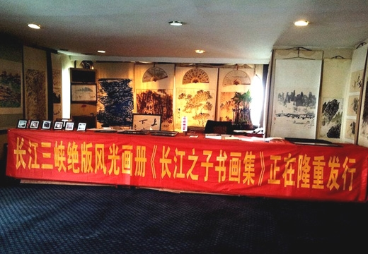 中华长江之子艺术工作室场景!