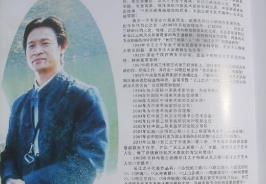 中华长江之子工作照片