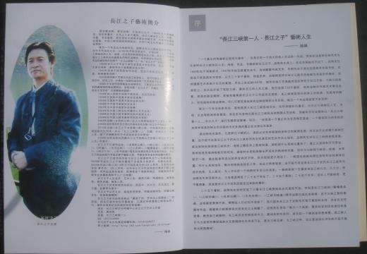 中华长江之子已出版多部个人书画专辑!