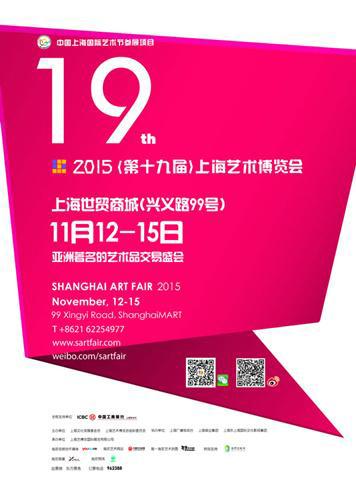 2015年第十九届上海艺术博览会将于11月举行