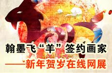 """翰墨飞""""羊""""——签约画家新年贺岁在线网展"""