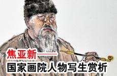 焦亚新——国家画院人物写生赏析