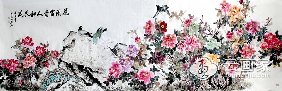 花开富贵人和天成