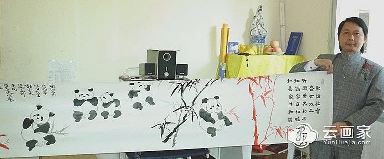 25米长卷熊猫诗意画《和谐盛世吉祥如意》寻觅知音收藏!@高瑞