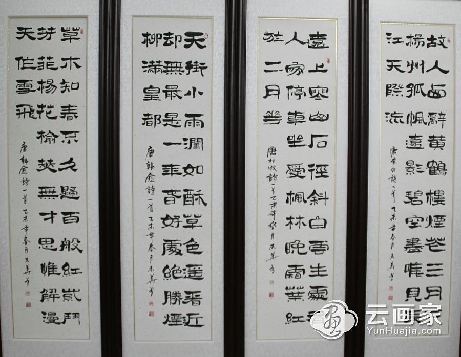 四条屏@杨来华