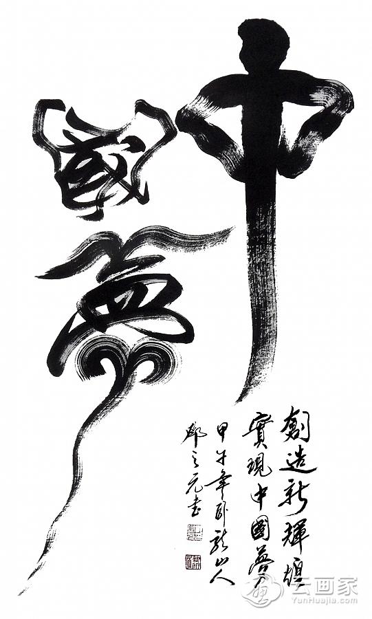 中国梦@邓之元
