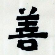 上善若水-潍坊剑民@赵碧
