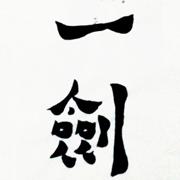 十年磨一剑@赵碧