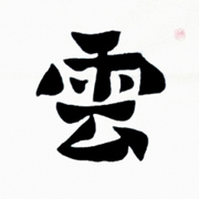 云山为师@赵碧