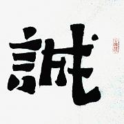 诚信赢天下01