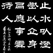 隶书中堂:录弘一法师座右铭