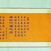 10米小楷长卷《阿弥陀经》优价结缘