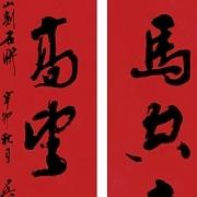 吴雪书法001