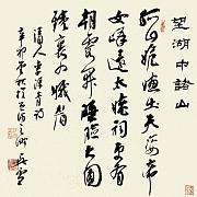 吴雪书法010