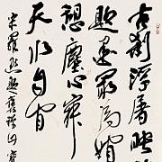 吴雪书法011