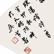 吴雪书法013