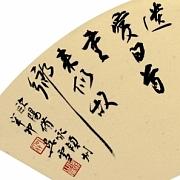 吴雪书法012