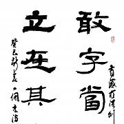 吴雪书法014