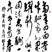 吴雪书法016