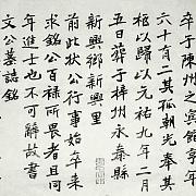 楷书文公墓志