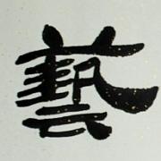 游于艺@杨来华
