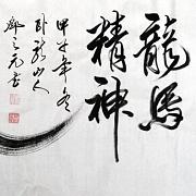 龙马精神@邓之元