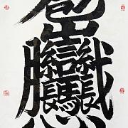 民俗字传承发展@邓之元