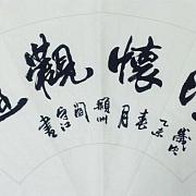 作品017@阎守江