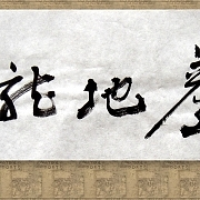 书法@唐启刚